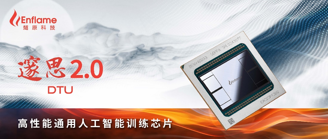 The birth of China's largest computing chip! Suiyuan Technology releases Yunsi 2.0 AI training chip